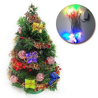 摩達客 1尺裝飾綠色聖誕樹(糖果禮物盒系)+LED20燈彩光插電式(免組裝)