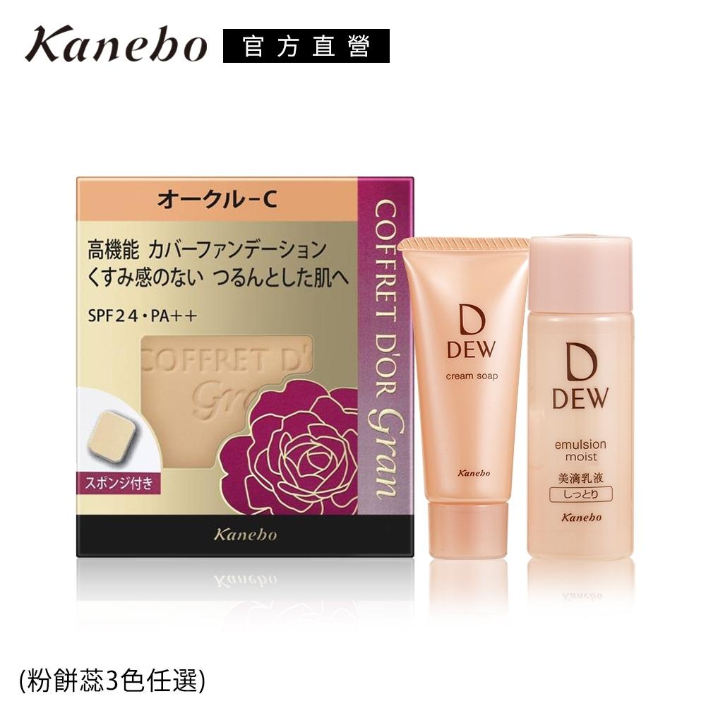 ★Kanebo 佳麗寶 COFFRET D'OR 淨膚粉餅蕊限量新春組(3色任選)