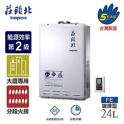 莊頭北 24L數位恆溫分段火排水量強制排氣熱水器 (TH-7245FE 桶裝瓦斯)