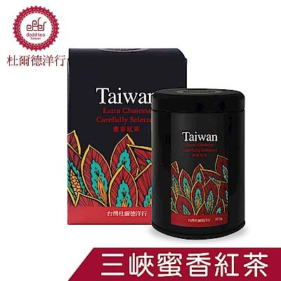 DODD 杜爾德洋行 嚴選 三峽蜜香紅茶 罐裝茶葉-1兩(37.5g)