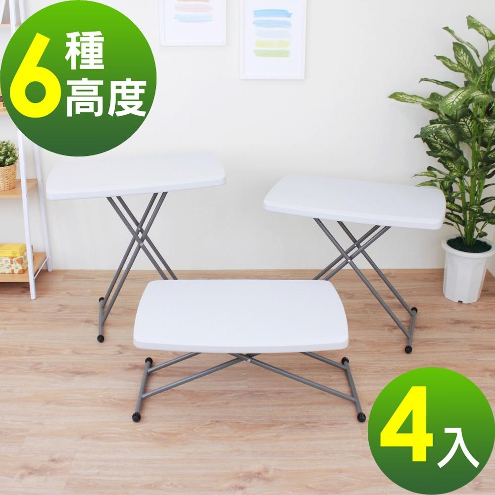 免工具 寬76.5x高38-75/公分-六段式可調整高度-折疊桌 電腦書桌 工作洽談桌 摺疊餐桌-4入