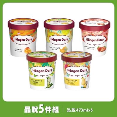 哈根達斯 水果調酒品脫5入組(Mojito/ Colada/ 哈密瓜/芒果/ 草莓)