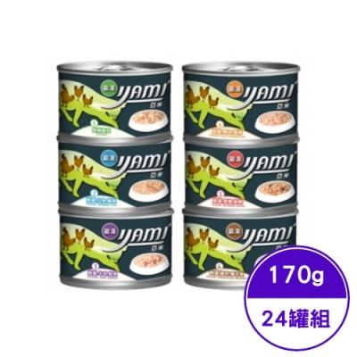 YAMI亞米 雞湯大餐系列 170g (24罐組)