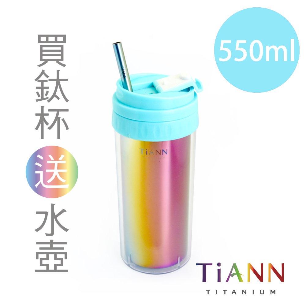 TiANN 鈦安純鈦餐具 550ml 水好喝 純鈦隨行杯+8mm斜口吸管環保套組 含水壺+杯蓋 (4色可選)