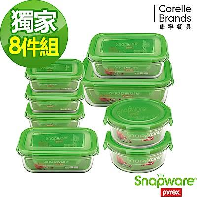Snapware康寧密扣 Eco Pure 耐熱玻璃保鮮盒8件組(802)