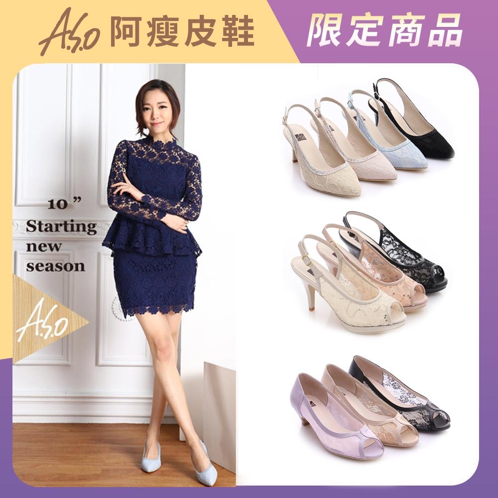 A.S.O-法式浪漫真皮簍空蕾絲系列-低跟鞋/後空魚口(3款任選)