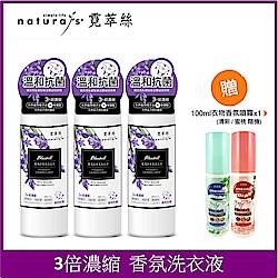 naturas 霓萃絲藍風鈴香氛洗衣液550ml(溫和抗菌)三件組