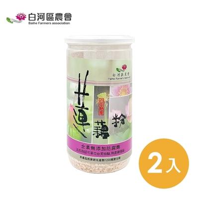【白河區農會 】白河蓮藕粉300公克/罐-2入組