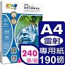 彩之舞 190g A4 皇家彩雷專用紙 HY-A190*3包(雙面列印)