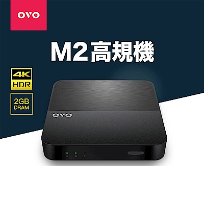 OVO 主力高規電視盒(OVO-M2一般版)