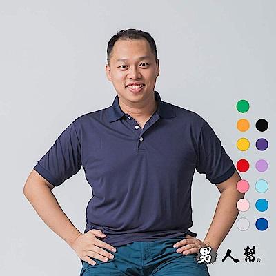 男人幫 F0150立領吸濕排汗素領時尚POLO衫