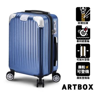 【ARTBOX】非凡輕旅 18吋拉絲防爆拉鍊廉航登機箱(寶石藍)