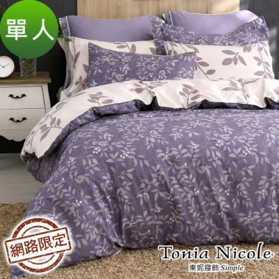 Tonia Nicole東妮寢飾 微香映葉100%精梳棉兩用被床包組(單人)