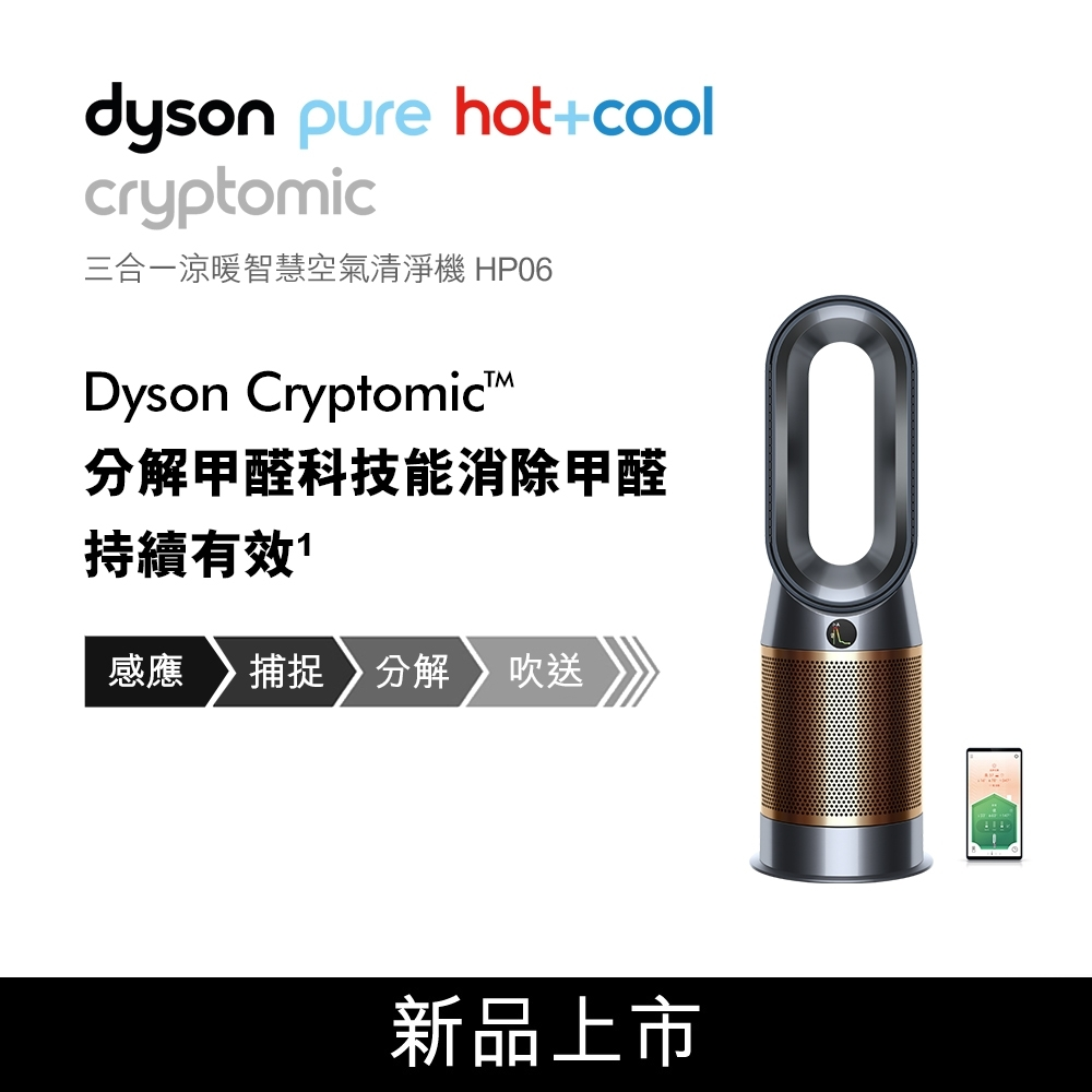 Dyson戴森 Pure Hot+Cool Cryptomic 涼暖清淨機 HP06 黑銅色