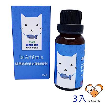 la Artemis愛寵寶 貓用綜合活力保健滴劑 (骨骼保健加強型x3入)