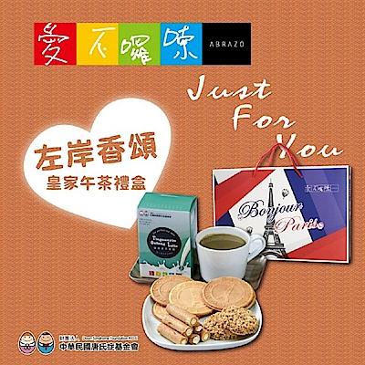 愛不囉嗦 左岸香頌皇家午茶禮盒