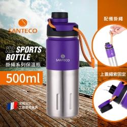 法國Santeco K2 保溫瓶 500ml (紫羅蘭)