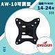 Eversun AW-10/14-24吋可調式壁掛架 product thumbnail 1