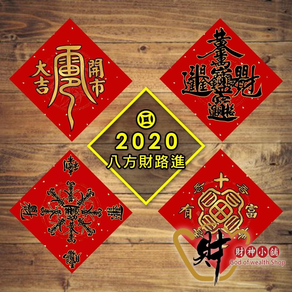 財神小舖 八方財路進 必貼 春聯 四款 (含開光) MEGZ-2020-3