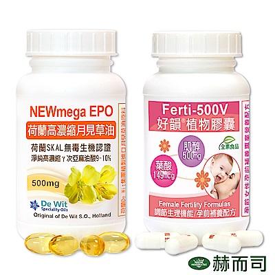 赫而司 生理調節超值組(Ferti-500V好韻肌醇葉酸90顆裝+荷蘭月見草油90顆裝)