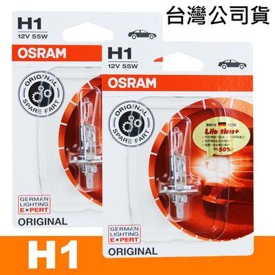 OSRAM H1 汽車原廠一般燈泡 64150-01 公司貨(2入)