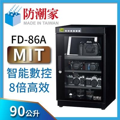 防潮家 90公升旗艦微電腦電子防潮箱FD-86A