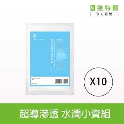 Dr.Hsieh 玻尿酸長效保濕面膜10片組