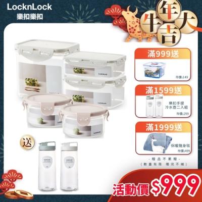 [買就送冷水壺x2][超值五件組] 樂扣樂扣 tritan純淨抗菌保鮮盒組(1L+1.1L+850ml+320ml*2)
