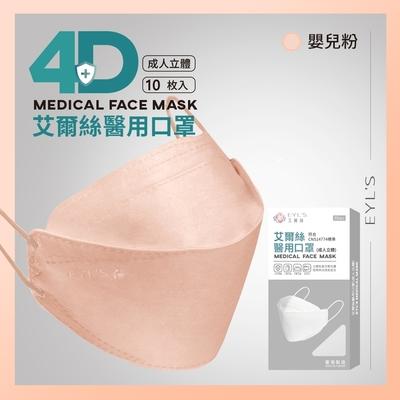 EYL S 艾爾絲 4D立體醫用口罩 KF94 成人款-嬰兒粉1盒入(10入/盒)