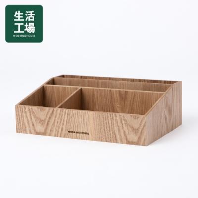 【618全店慶 全館5折起-生活工場】木質森活四格收納盒