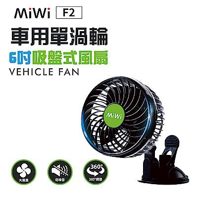 MIWI車用【吸盤式 6吋】單渦輪循環風扇F2