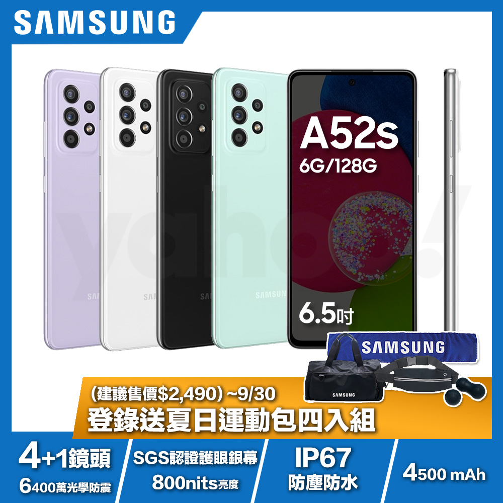 SAMSUNG Galaxy A52s 5G (6G/128G) 智慧型手機
