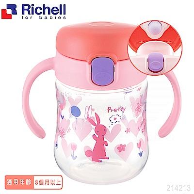 【任選】日本《Richell-利其爾》薇拉兔直飲杯200ML