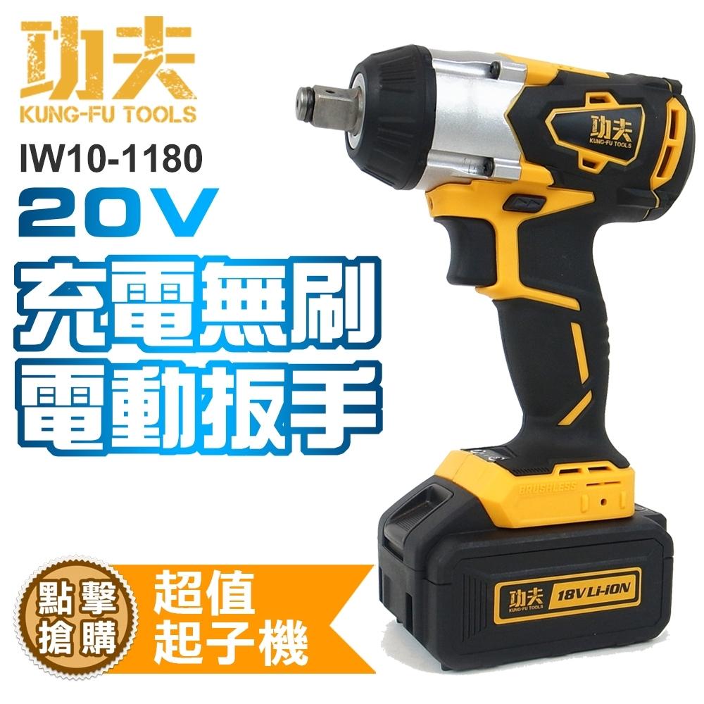 【功夫】充電無刷電動扳手20V
