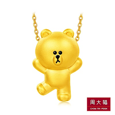 周大福 LINE FRIENDS系列 開心熊大Brown黃金吊墜(不含鍊)