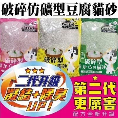 二代升級iCat寵喵樂-破碎型豆腐砂 6L(四包組)