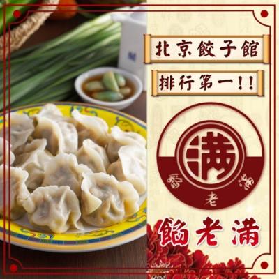 【餡老滿】台北排隊名店-松花皮蛋豬肉水餃(1080g±10%/30顆/包) x6包