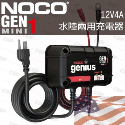 【NOCO Genius】GENM1水陸兩用電瓶充電器12V4A/適合充到120AH電池