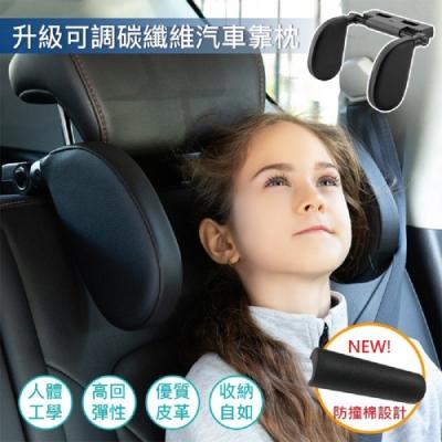 DaoDi升級款加長碳纖維汽車靠枕 頸枕