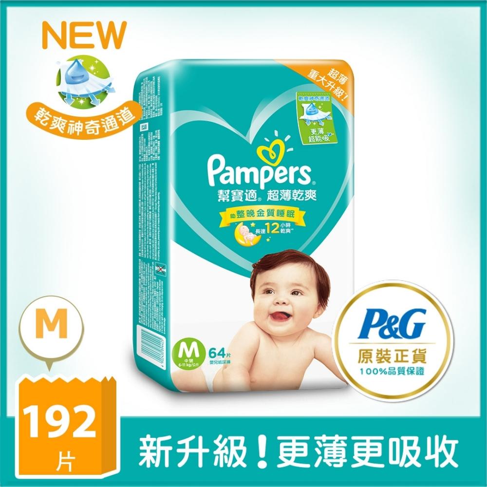 幫寶適 超薄乾爽 嬰兒紙尿褲/尿布 (M) 64片X3包/箱