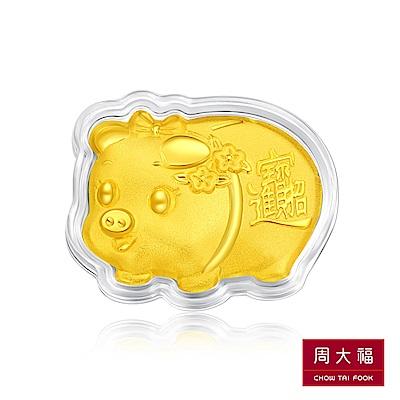 周大福 招財進寶黃金豬黃金金片/金章/金幣(豬年限定)