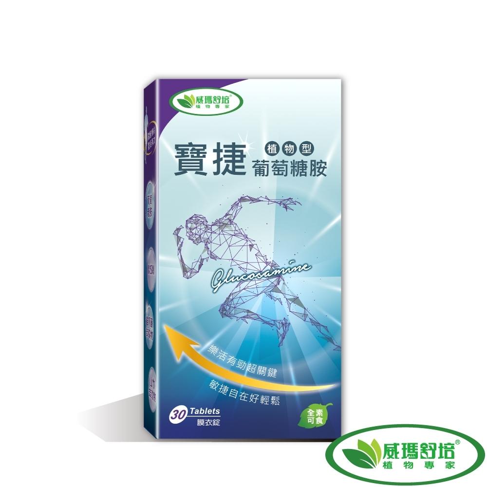 威瑪舒培 寶捷植物型葡萄糖胺 30錠/盒