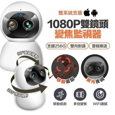 【u-ta】小雪人室內高畫質雙鏡頭攝影機/監視器RH2(升級多倍變焦)