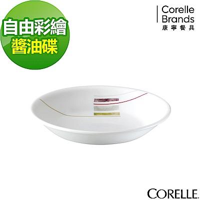 CORELLE康寧 自由彩繪醬油碟