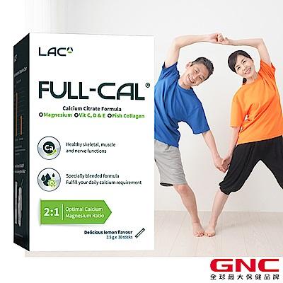 (贈雙好禮)GNC健安喜 FullCal優鎂鈣 頂級檸檬酸鈣配方(30 包/盒)