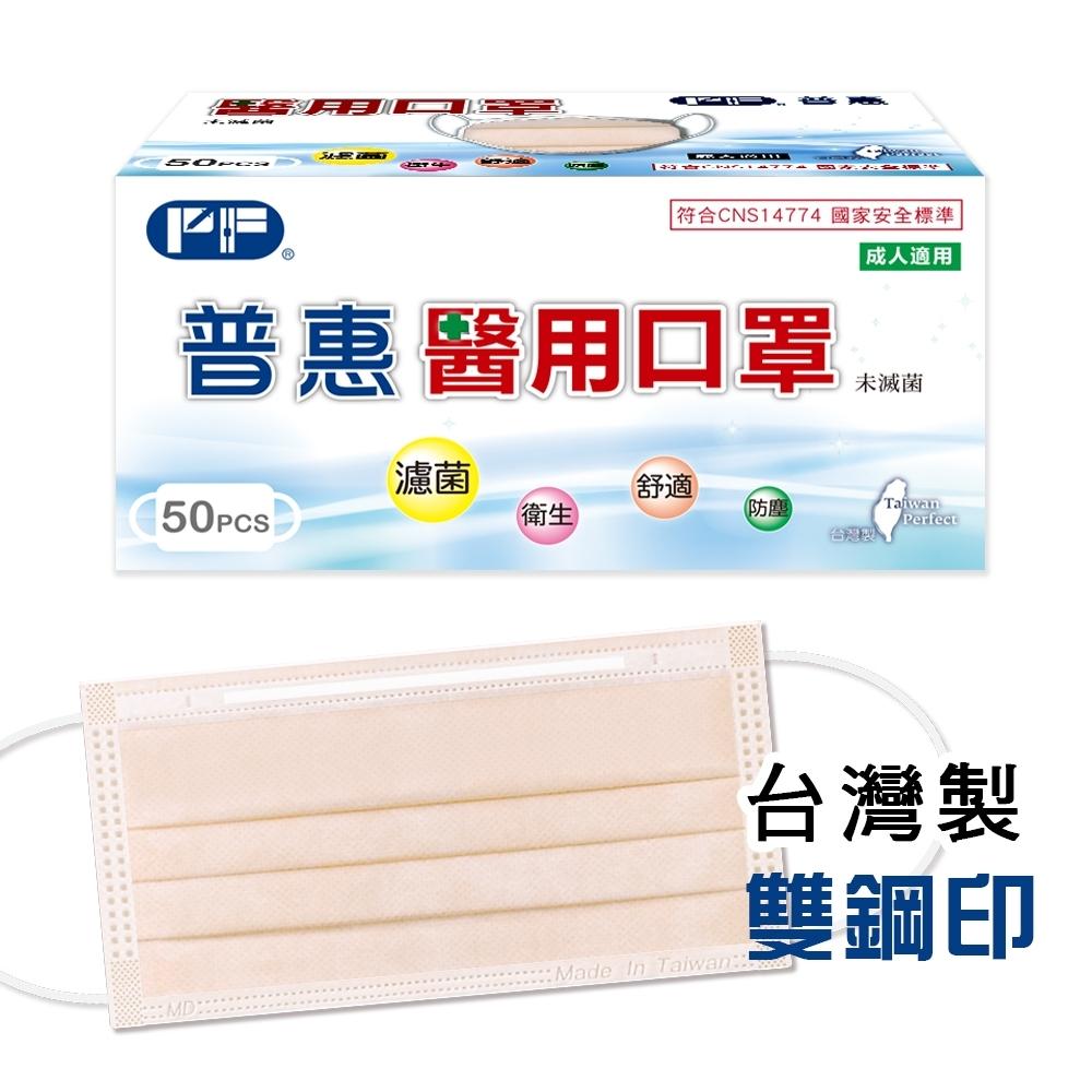 普惠 成人醫用口罩 雙鋼印-哈蜜瓜橘(50入/盒)