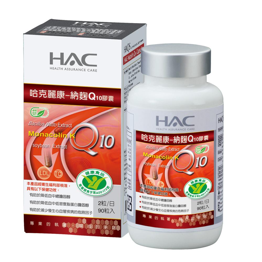 【永信HAC】 納麴Q10膠囊(90粒)