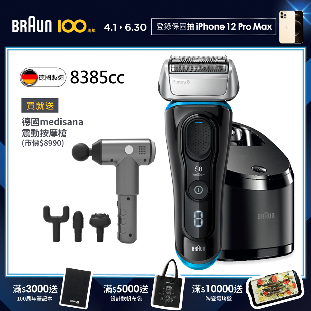 德國百靈BRAUN-8系列諧震音波電動刮鬍刀/電鬍刀 8385cc