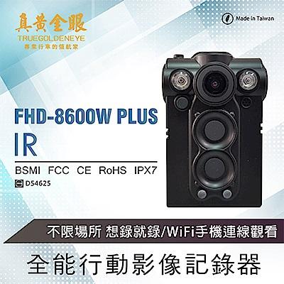 【真黃金眼】 FHD8600WPLUS WIFI 行動影像記錄器內搭載64GB卡 IR版