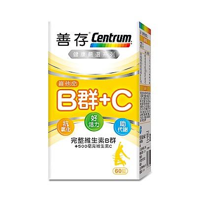【善存】完整維他命B群+C (60錠/盒)-2019/08/24到期 @ Y!購物